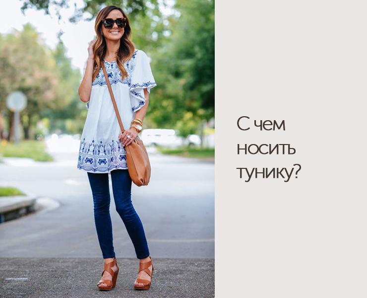 с чем носить модные туники весна-лето 2017? Фото