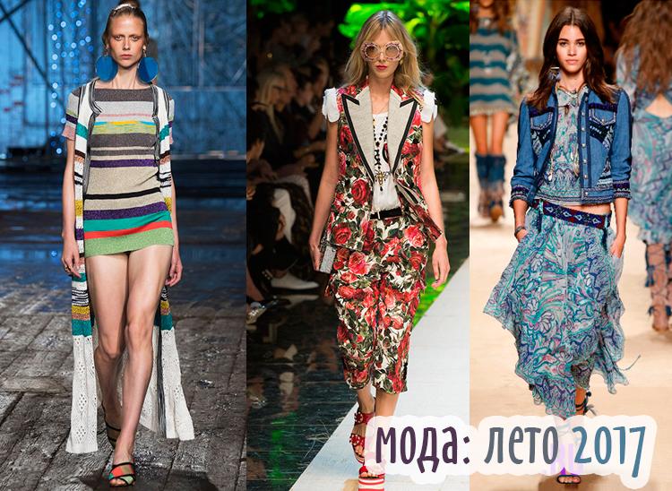 модные тенденции и тренды лета 2017: идеи, варианты и образы на фото 2