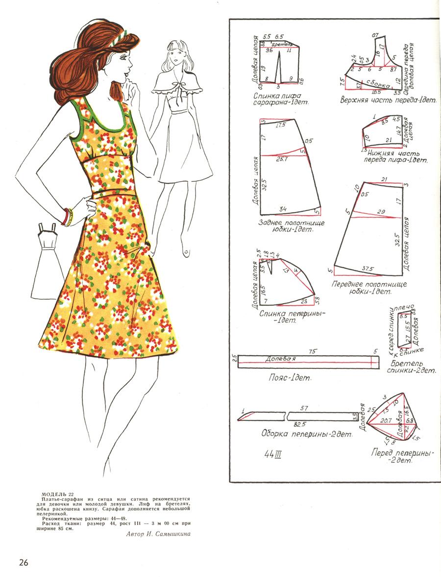 Сшить платье или сарафан без выкройки 559