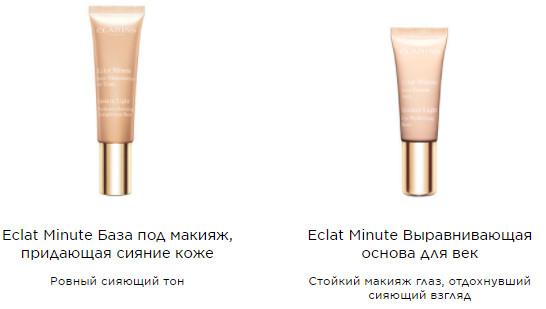 Разработаны базы clarins под макияж для век, губ и для всего лица
