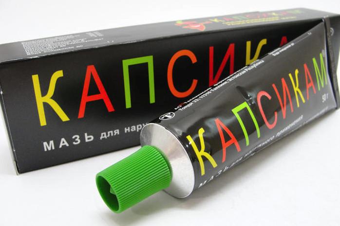 Капсикам - мазь для наружного применения с согревающим эффектом, используется для лечения суставов и болей в мышцах