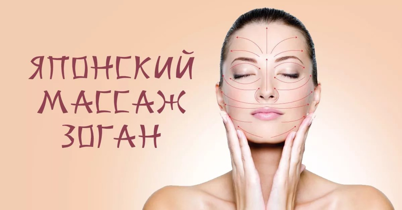 Выполняя массаж на лице, обратите внимание, как должны двигаться ваши пальцы в соответствии с техникой Зоган