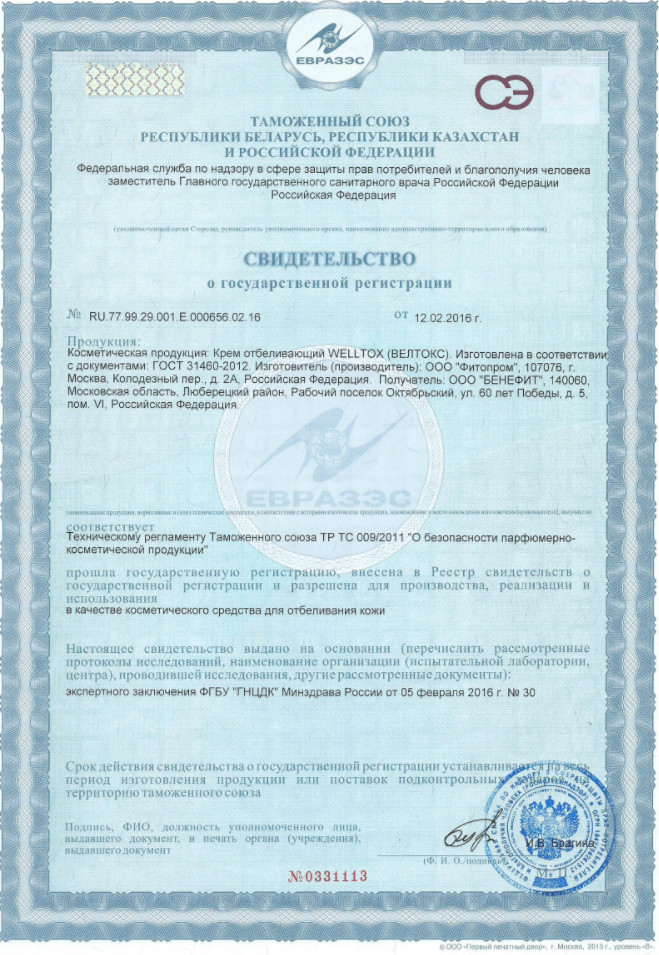 Отбеливающий крем Welltox такой сертификат имеет