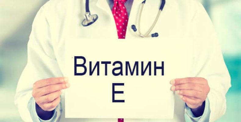 Польза витамина Е для женщин